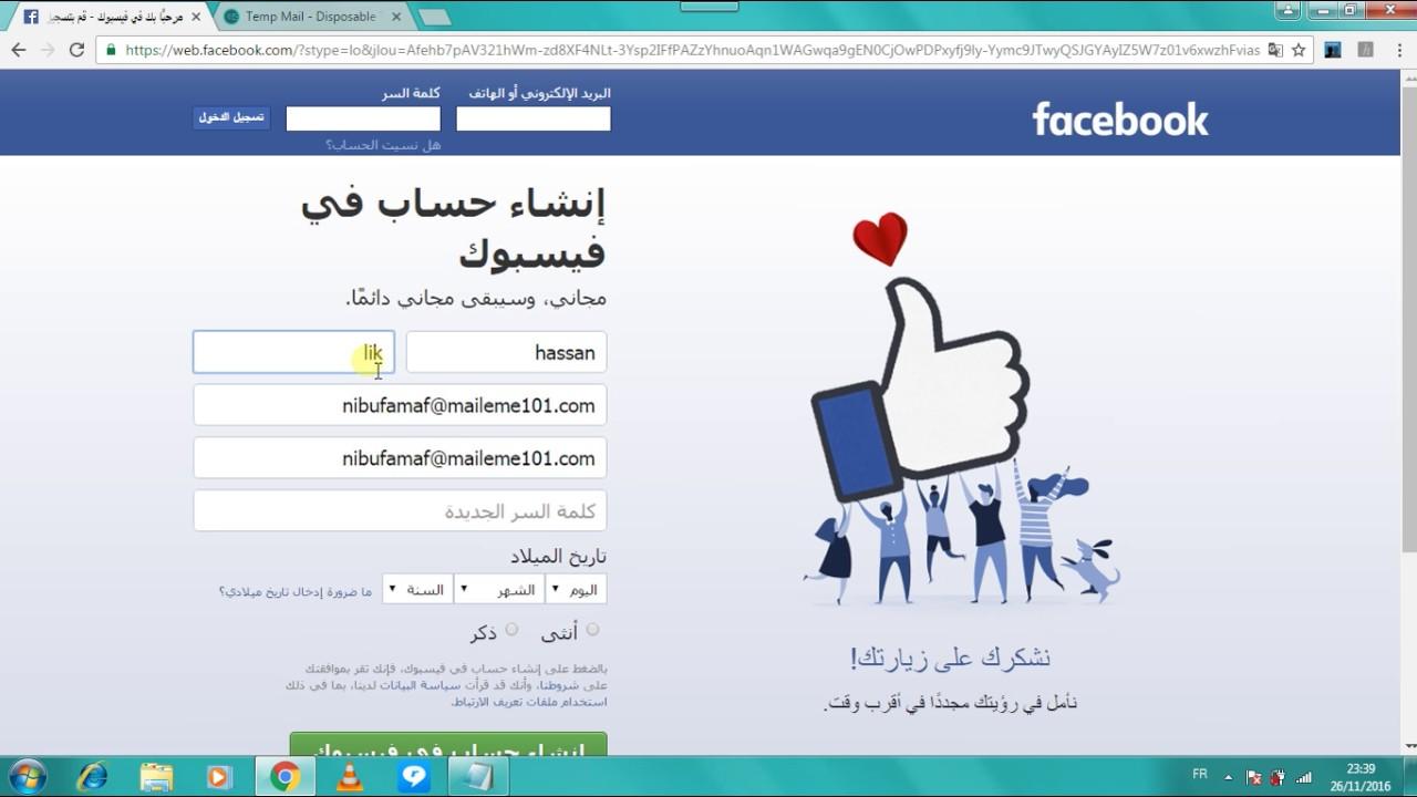 بالصور كيف اعمل فيس بوك , تعرف على كيفية عمل حساب فيس بوك 2050 2