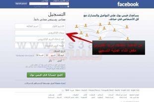 صور كيف اعمل فيس بوك , تعرف على كيفية عمل حساب فيس بوك
