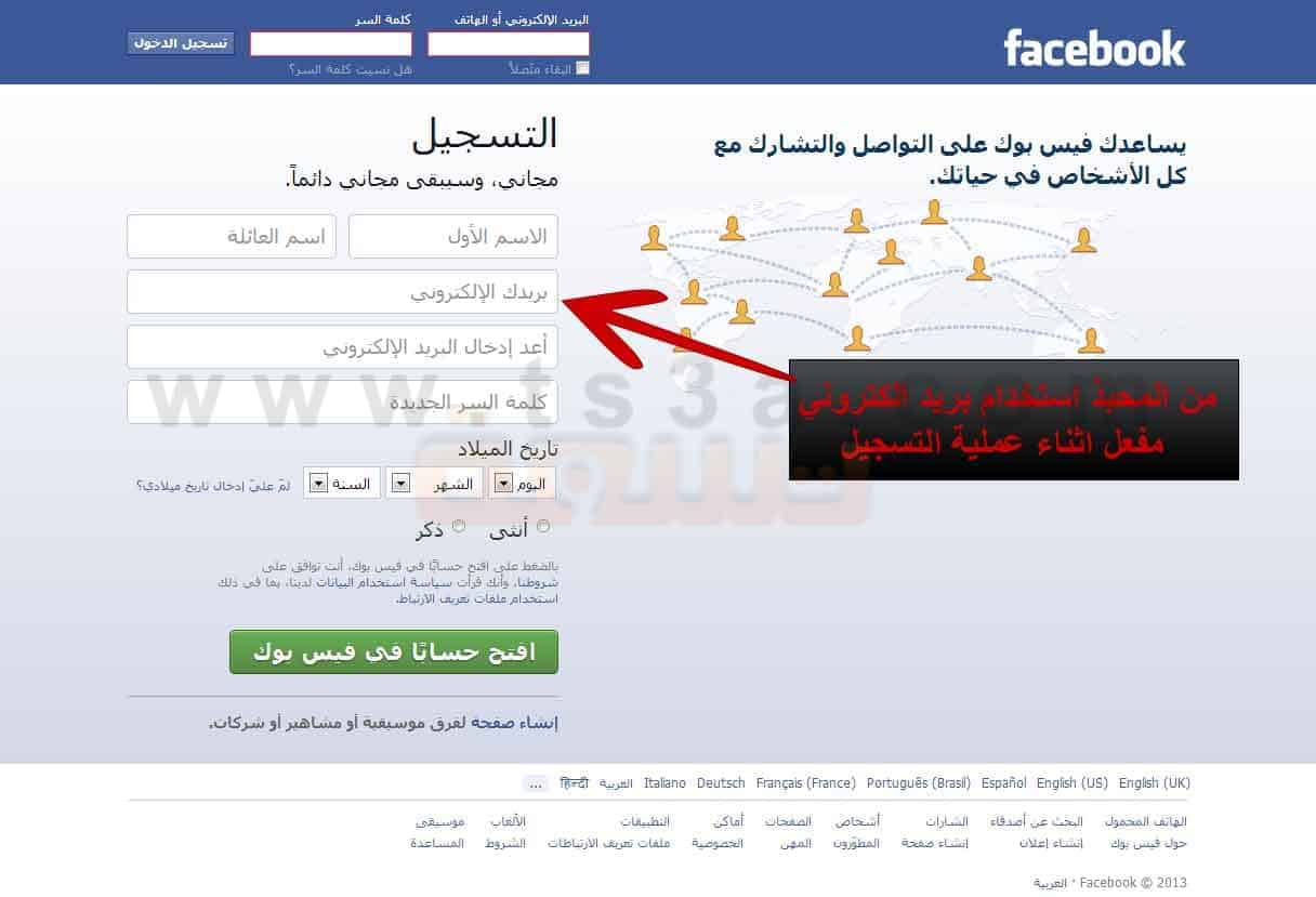 صوره كيف اعمل فيس بوك , تعرف على كيفية عمل حساب فيس بوك