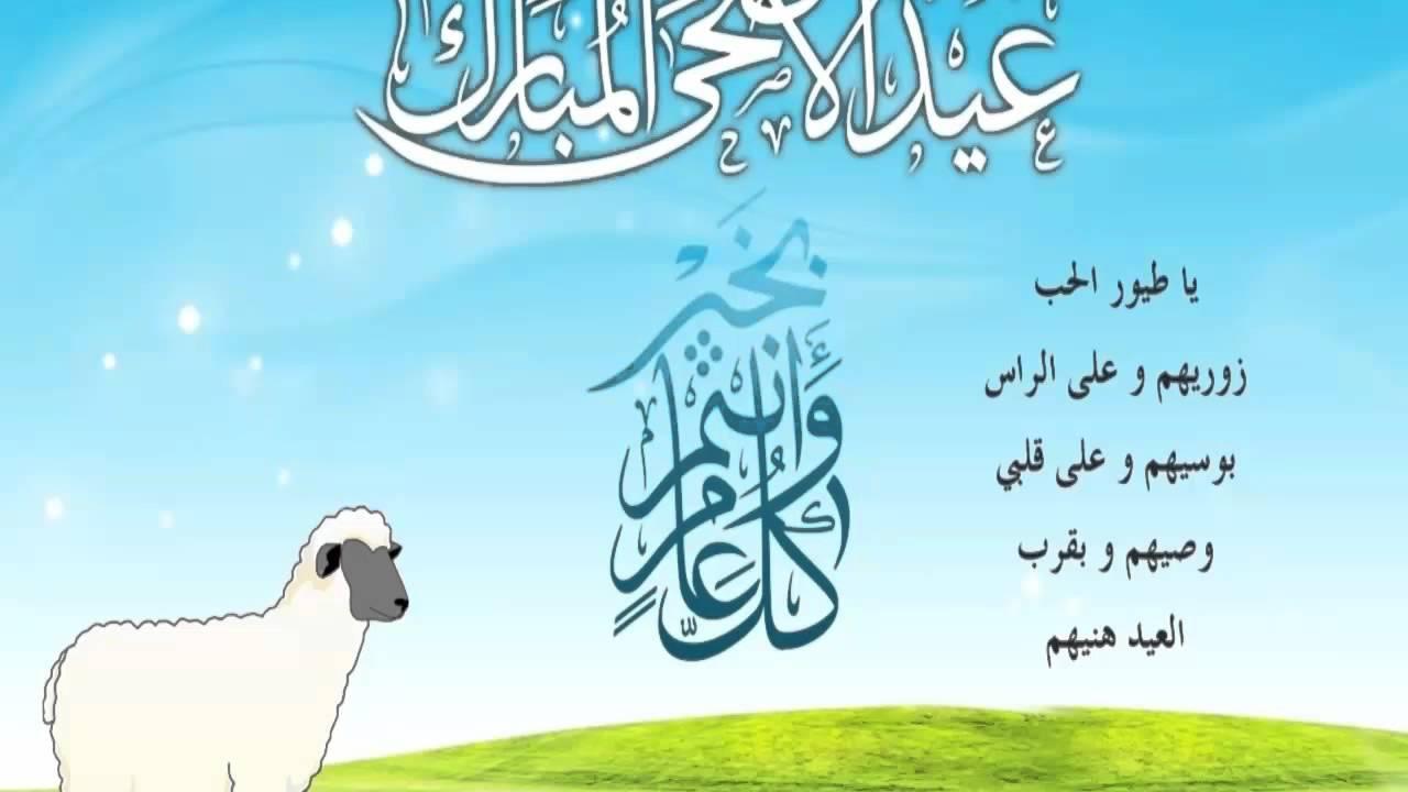 بالصور صور عن عيد الاضحى , شاهد بالصور عادات عيد الاضحى 2054 1