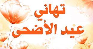 بالصور صور عن عيد الاضحى , شاهد بالصور عادات عيد الاضحى 2054 12 310x165