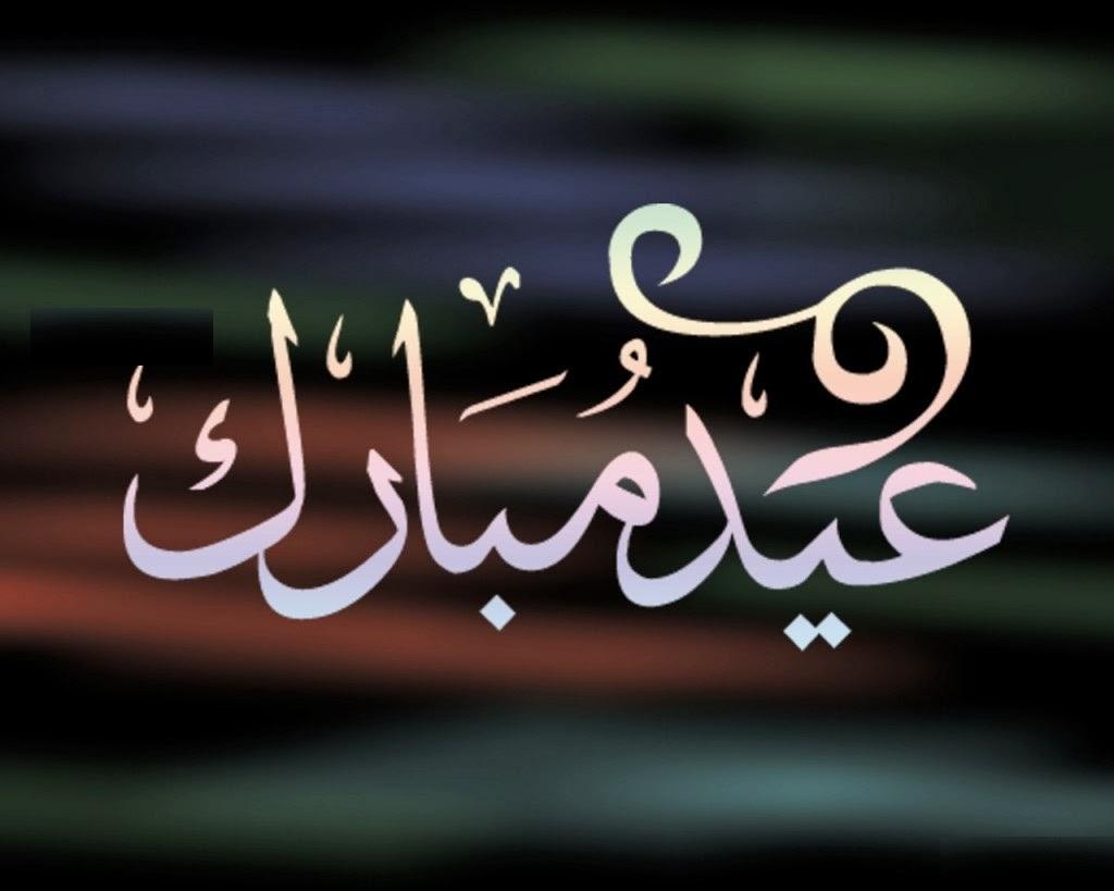 بالصور صور عن عيد الاضحى , شاهد بالصور عادات عيد الاضحى 2054 2