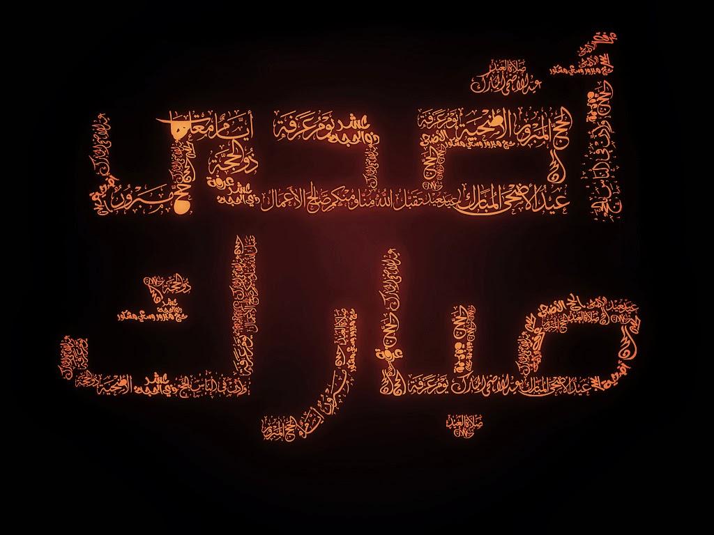 بالصور صور عن عيد الاضحى , شاهد بالصور عادات عيد الاضحى 2054 3
