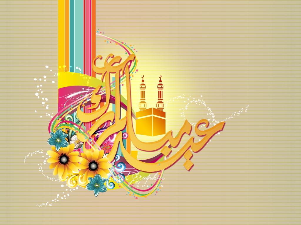 بالصور صور عن عيد الاضحى , شاهد بالصور عادات عيد الاضحى 2054 5
