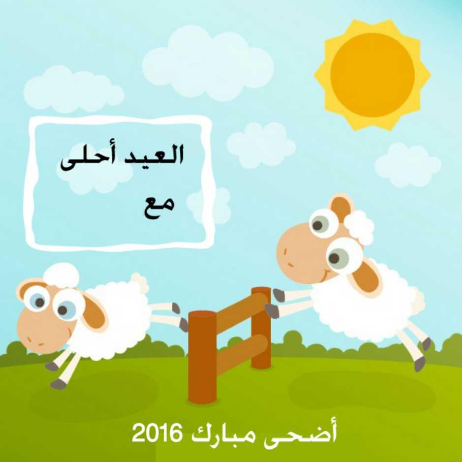 بالصور صور عن عيد الاضحى , شاهد بالصور عادات عيد الاضحى 2054 7