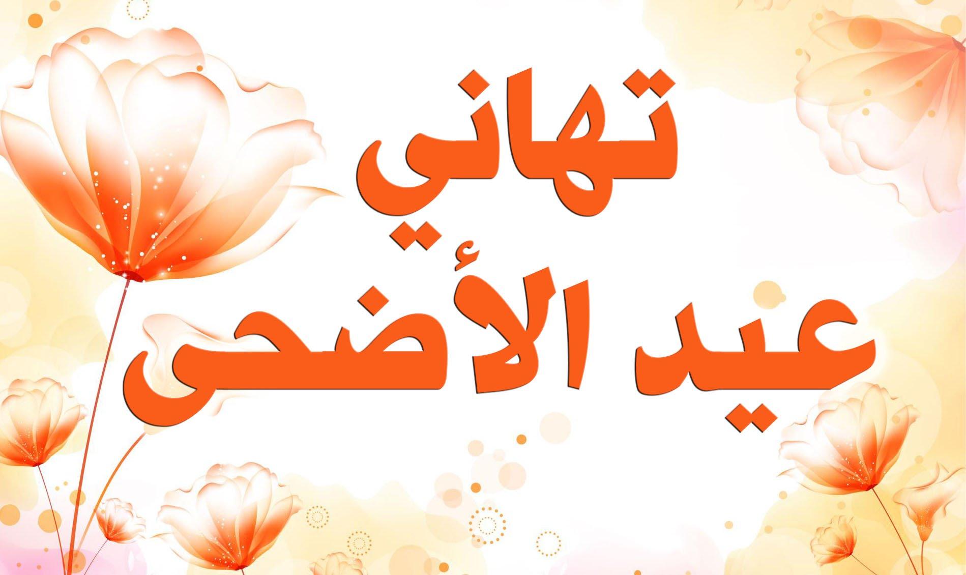 بالصور صور عن عيد الاضحى , شاهد بالصور عادات عيد الاضحى 2054