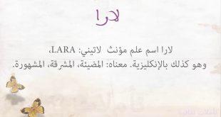 معنى اسم لارا , شاهد احدث التصاميم لاسم لارا