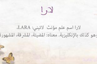 صوره معنى اسم لارا , شاهد احدث التصاميم لاسم لارا