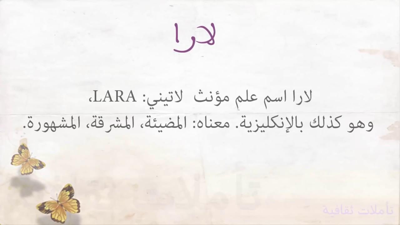 بالصور معنى اسم لارا , شاهد احدث التصاميم لاسم لارا 2066
