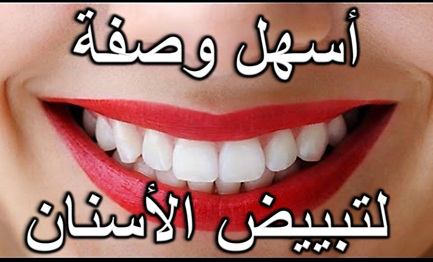 صورة كيفية تبييض الاسنان , شاهد بالفيديو ازالة رواسب الاسنان