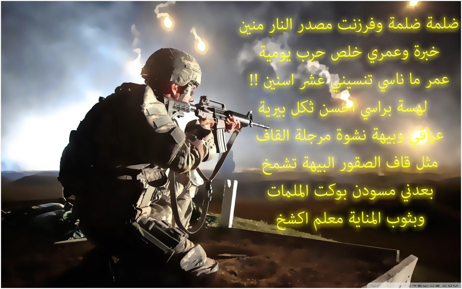 صورة شعر عن العراق , اجمل الاشعار عن العراق 224 1