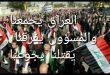 بالصور شعر عن العراق , اجمل الاشعار عن العراق 224 2 110x75
