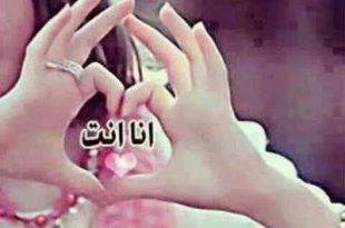 صورة صور عبارات حب , اجمل صور عبارات الحب الجميله