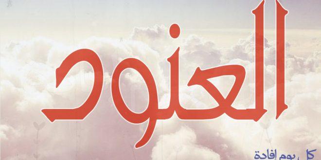 صور معنى اسم العنود , تفسير اسم عنود