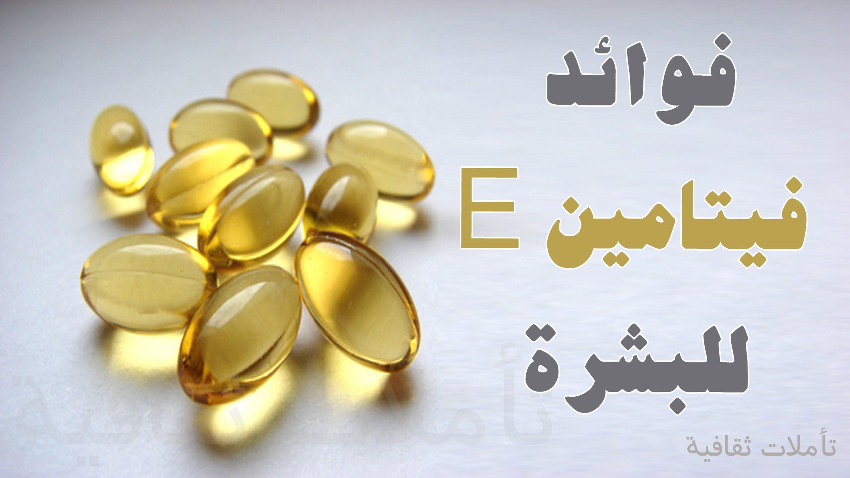بالصور فيتامين e , ماهو فيتامين E وماهى فوائده 388 2