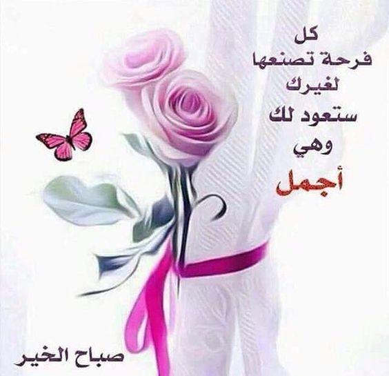 بالصور رسائل صباحية , اجمل الرسائل الصباحيه 391 1