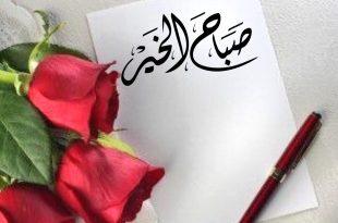 صورة رسائل صباحية , اجمل الرسائل الصباحيه