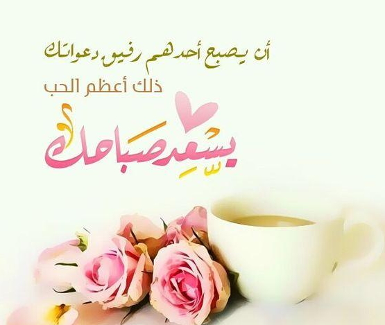 بالصور رسائل صباحية , اجمل الرسائل الصباحيه 391 2
