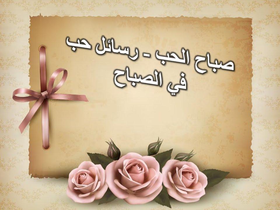 بالصور رسائل صباحية , اجمل الرسائل الصباحيه 391 3