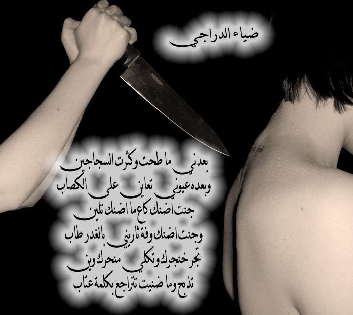 بالصور خيانة الصديق شعر مؤلم كلمات , شاهد اقوى اشعار عن خيانه الصديق 407 1