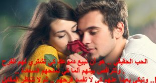 كلام حب ورومانسية , شاهد بالصور اجمل العبارات التى تقال فى الحب
