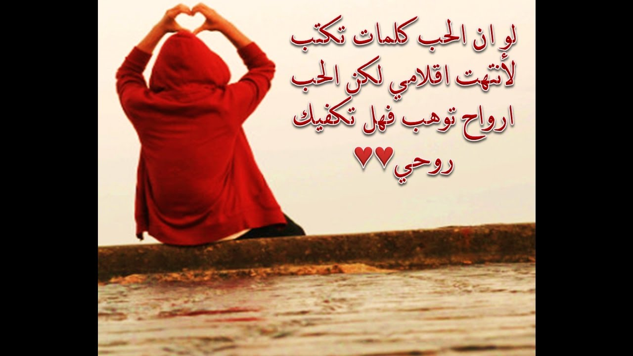 بالصور كلام حب ورومانسية , شاهد بالصور اجمل العبارات التى تقال فى الحب 409 17