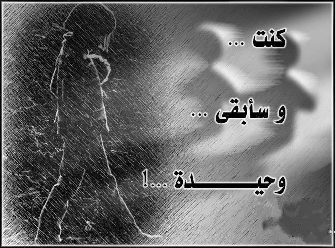 بالصور صور فراق حزينه , صور عن الفراق والهجر 41 10