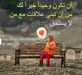 بالصور صور فراق حزينه , صور عن الفراق والهجر 41 12