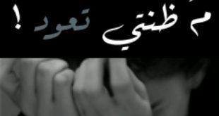 صوره صور فراق حزينه , صور عن الفراق والهجر