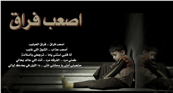 بالصور صور فراق حزينه , صور عن الفراق والهجر 41 7