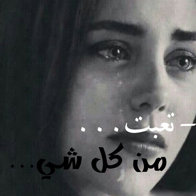 بالصور صور حزينه بنات , شاهد بالصور صدمات البنات العاطفية 418 6