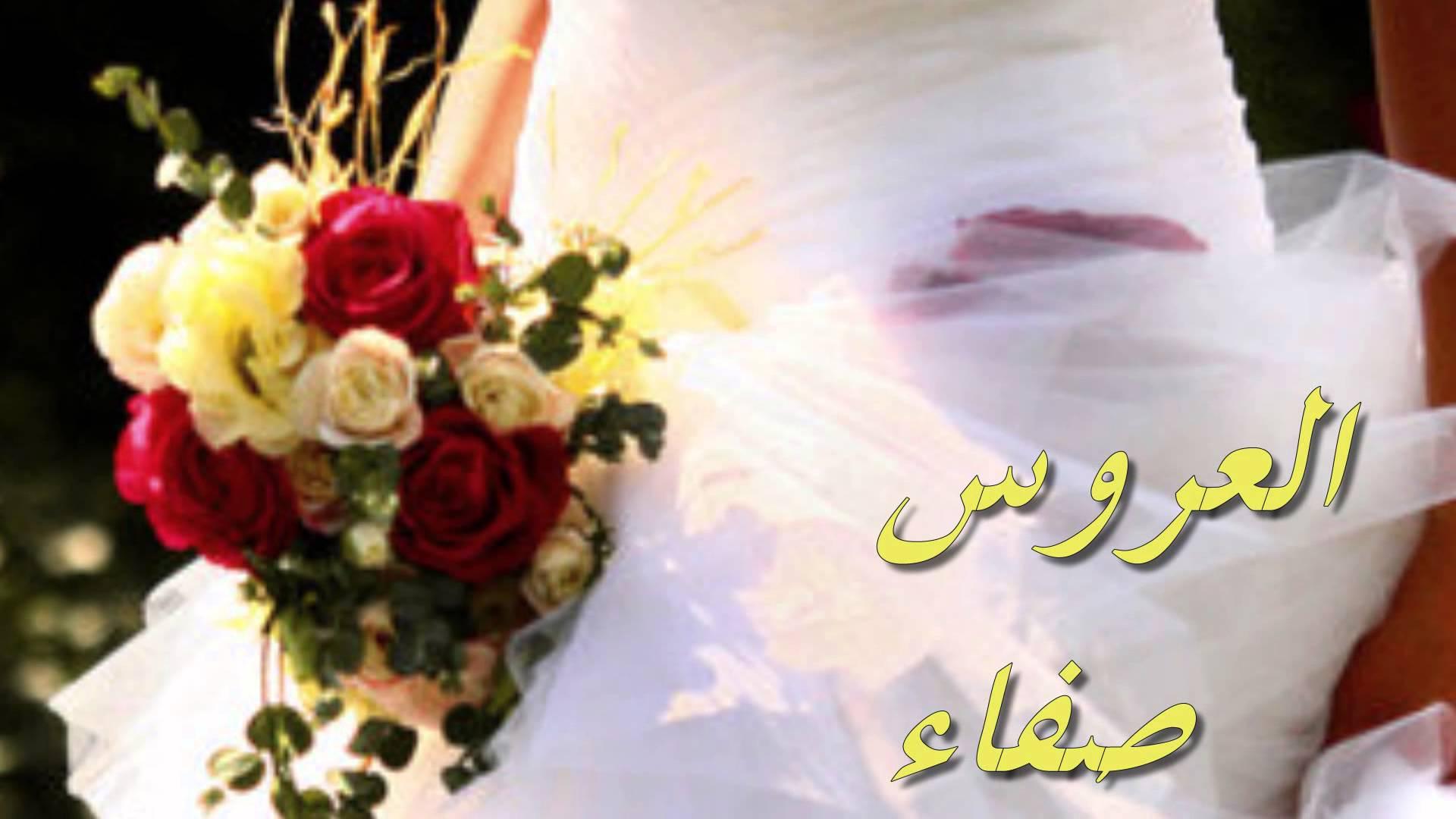 بالصور صور اسم صفاء , اجمل صور لاسم صفاء 42 5