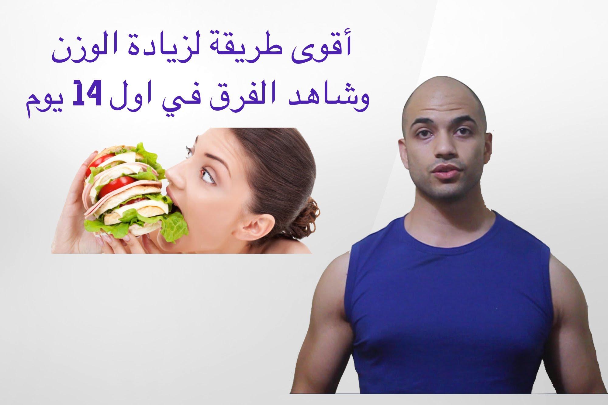 بالصور اسرع طريقة لزيادة الوزن , تعرف على احدث الطرق لزيادة الوزن 424 1