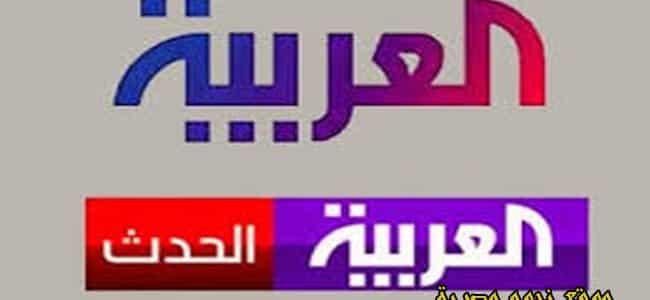 بالصور تردد قناة العربية , ماهو تردد قناه العربيه 43 1