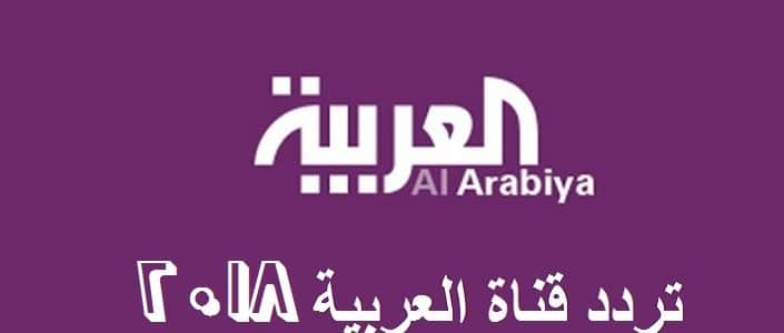 بالصور تردد قناة العربية , ماهو تردد قناه العربيه 43 2