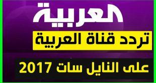 تردد قناة العربية , ماهو تردد قناه العربيه