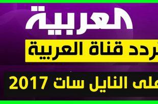صور تردد قناة العربية , ماهو تردد قناه العربيه