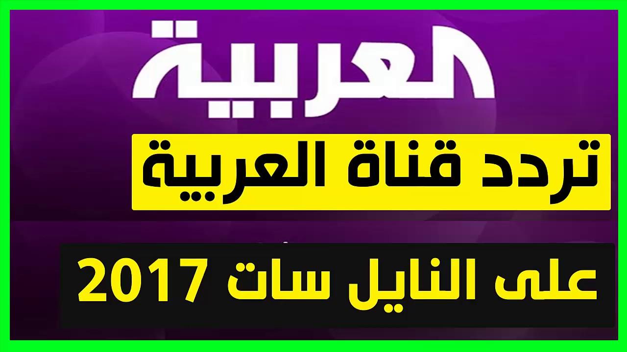 صوره تردد قناة العربية , ماهو تردد قناه العربيه