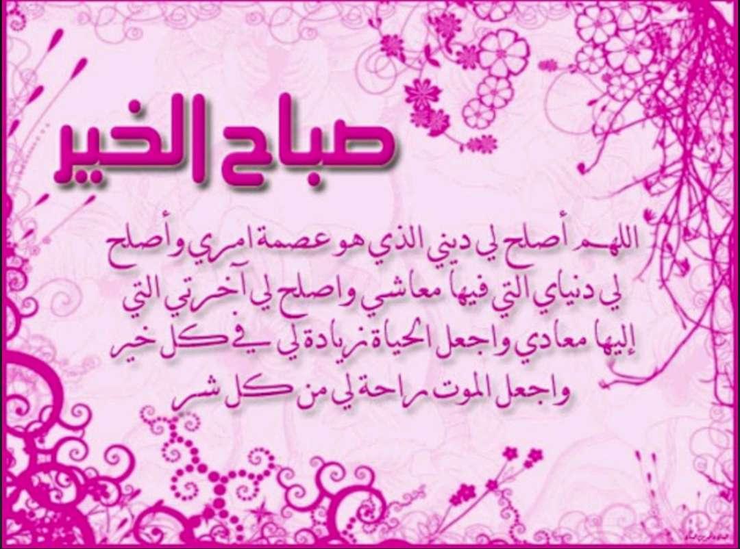 بالصور رسائل صباحية دينية , شاهد بالصور اجمل الرسائل الدينية الصباحية 432 1