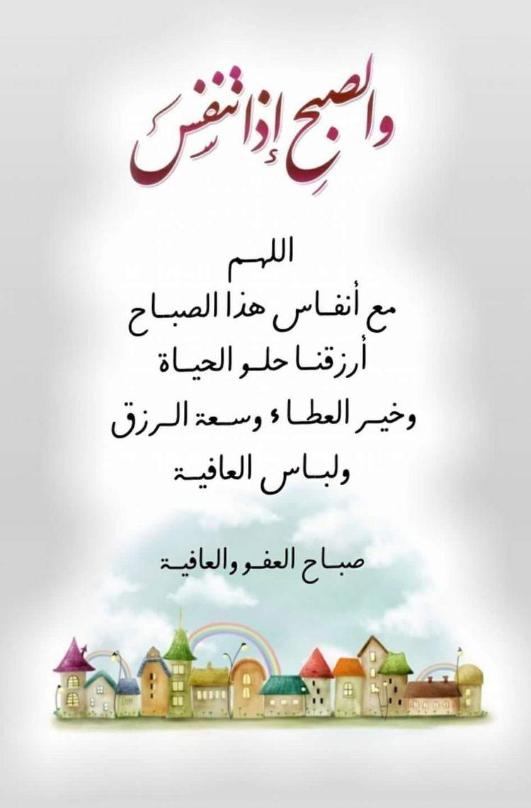 بالصور رسائل صباحية دينية , شاهد بالصور اجمل الرسائل الدينية الصباحية 432 10