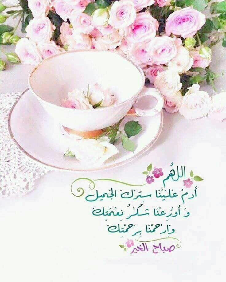 بالصور رسائل صباحية دينية , شاهد بالصور اجمل الرسائل الدينية الصباحية 432 11