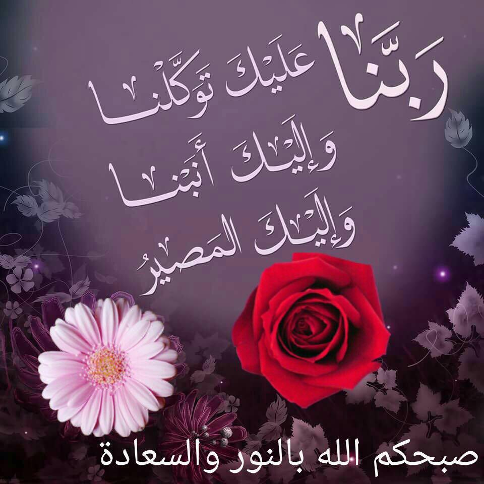 بالصور رسائل صباحية دينية , شاهد بالصور اجمل الرسائل الدينية الصباحية 432 13