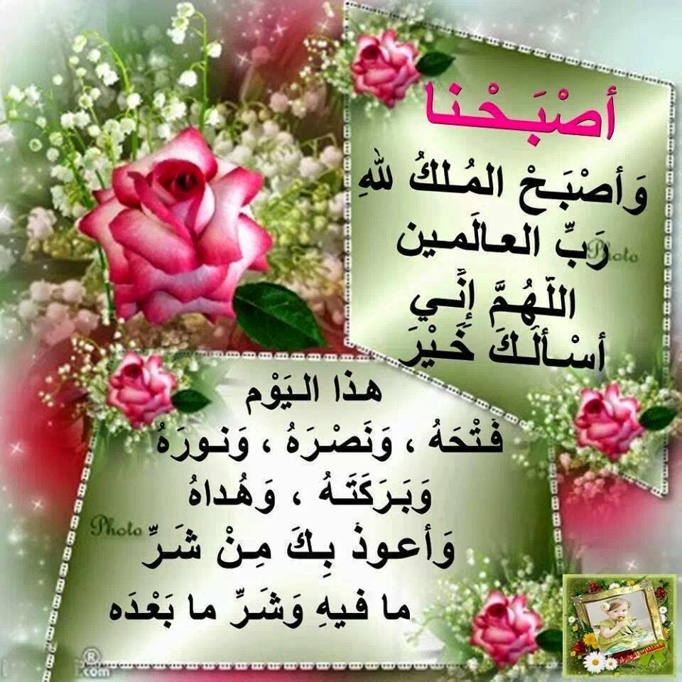 بالصور رسائل صباحية دينية , شاهد بالصور اجمل الرسائل الدينية الصباحية 432 14