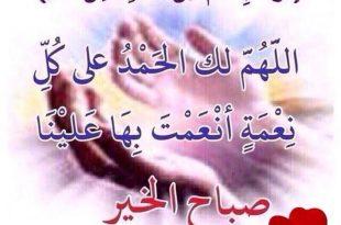 صورة رسائل صباحية دينية , شاهد بالصور اجمل الرسائل الدينية الصباحية