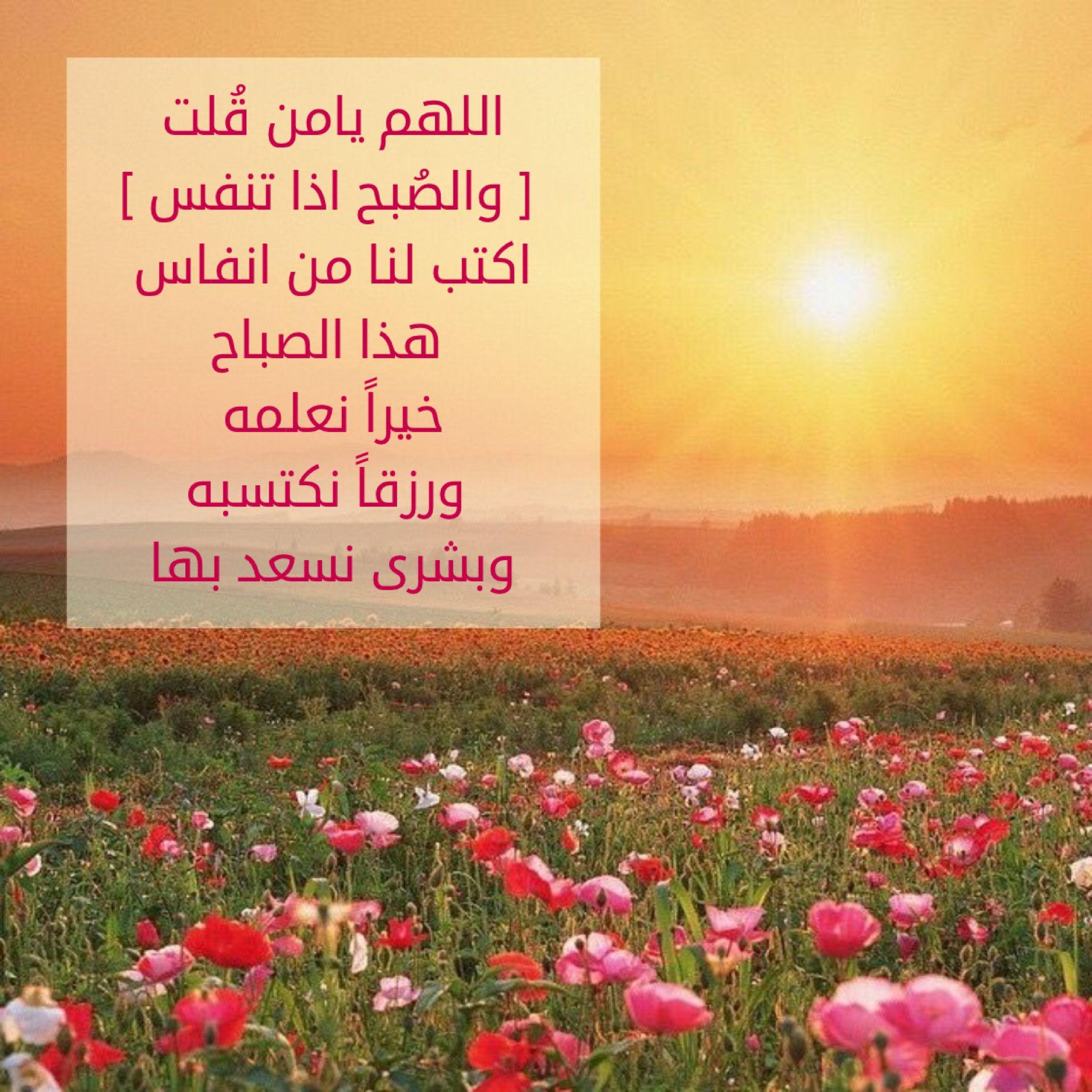 بالصور رسائل صباحية دينية , شاهد بالصور اجمل الرسائل الدينية الصباحية 432 3