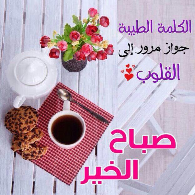 بالصور رسائل صباحية دينية , شاهد بالصور اجمل الرسائل الدينية الصباحية 432 4