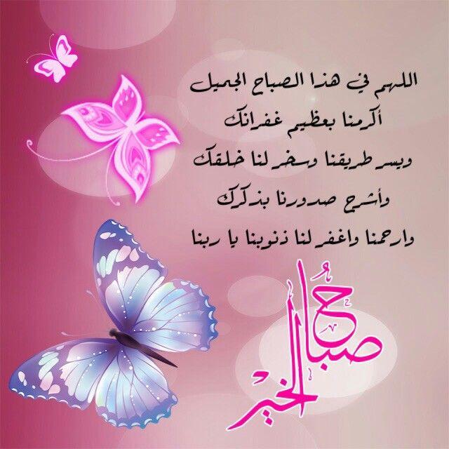 بالصور رسائل صباحية دينية , شاهد بالصور اجمل الرسائل الدينية الصباحية 432 6