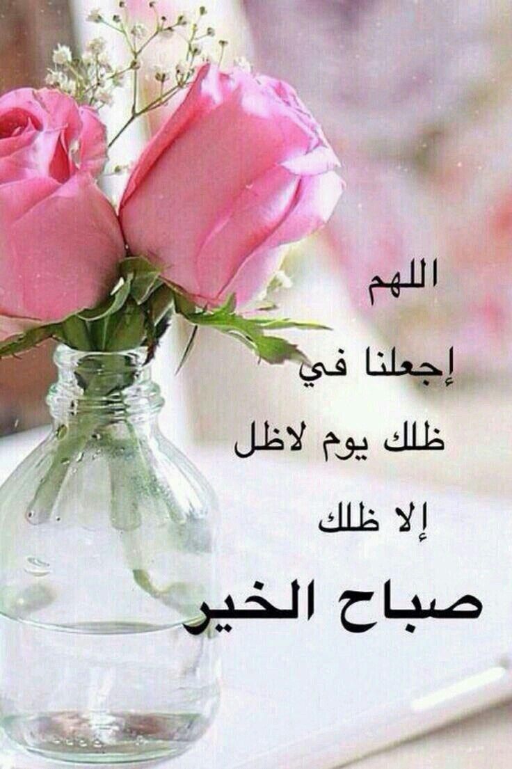 بالصور رسائل صباحية دينية , شاهد بالصور اجمل الرسائل الدينية الصباحية 432 9