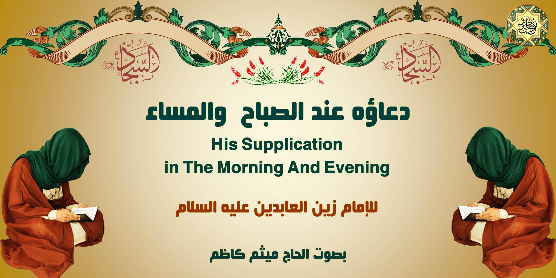 بالصور دعاء الصباح والمساء , تعرف على اجمل دعاء للصباح والمساء 443