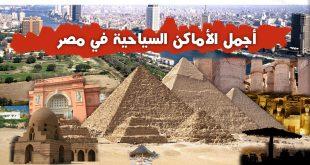 السياحة في مصر , شاهد بالصور اروع المعالم السياحة فى مصر